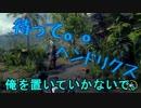CoD BO3 ストーリー実況動画 part8 やだ。ヘンドリクス。置いていかないで。