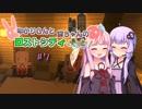 【Minecraft】ゆかりさんと茜ちゃんのロストシティ侵略!  #7【VOICEROID実況】