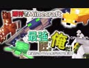 【週間Minecraft】最強の匠は俺だ!絶望的センス4人衆がカオス実況!#3【4人実況】