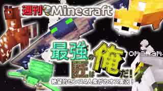 【週刊Minecraft】最強の匠は俺だ!絶望的センス4人衆がカオス実況!#3【4人実況】