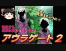【ゆっくり】おじ紳士のD×2真・女神転生リベレーション アウラゲート2第4-5層