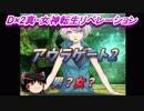 【ゆっくり】おじ紳士のD×2真・女神転生リベレーション アウラゲート2第6-7層