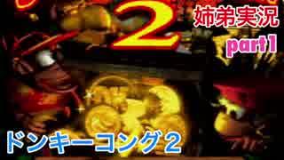 □■スーパードンキーコング2を姉弟で協力実況 part1【姉弟実況】