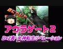 【ゆっくり】おじ紳士のD×2真・女神転生リベレーション アウラゲート2第10層