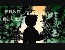 朗読4_狸と与太郎