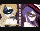【Lilyと結月ゆかり】獣の仮面舞踏会【オリジナル曲】