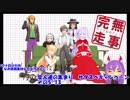 変人達の集まり サタスペキャンペ その5-13