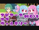 【VOICEROID実況プレイ】琴葉姉妹と「スピアーズオブヴァルキリー」#01