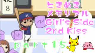 【女性実況】高校生活を取り戻せ!15【ときメモGS2】