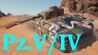 【WoT:Pz.V/IV】ゆっくり実況でおくる戦車戦Part553 byアラモンド