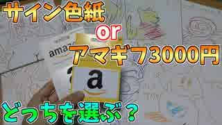 イラストサイン色紙VSアマギフ3000円!愛の戦士ファンはどっちを選ぶ?【検証】