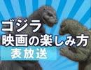 #284表 岡田斗司夫ゼミ「なつぞら」から『ゴジラ キング・オブ・モンスターズ』、幻のルパン三世まで盛りだくさん