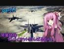 【ACECOMBAT7】琴葉姉妹(ときりたん)のパイロットがんばるもん!part11