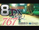 初日から始める!日刊マリオカート8DX実況プレイ767日目