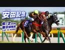【中央競馬】プロ馬券師よっさんの第69回 安田記念(GⅠ)