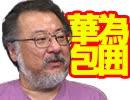 【会員限定】小飼弾の論弾5/21