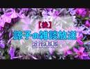 【後】諒子の雑談放送2019.5.5