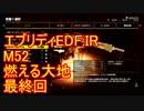 【EDF:IR】ハードでエブリディアイアンレイン!M52 燃える大地 最終回?【実況】