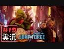ジャンプ好きには夢のような逆異世界転移物語part19【JUMP FORCE実況】