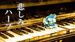 【癒しBGM】傷ついた心が癒される、切なくて温かい音楽