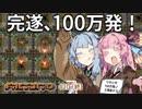 【Factorio】琴葉姉妹のロケット100万発打ち上げ大作戦!10(終)【VOICEROID実況】