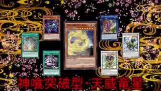 【遊戯王ADS】神喰突破型・天威竜星