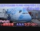 【フライングホヌの背に乗って】 Part1 ~成田空港 ANAラウンジ~ 【ハワイぼっち旅】