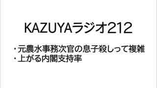 【KAZUYAラジオ212】上がる内閣支持率