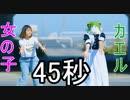 【カエルと女の子で】45秒【踊ってみた】
