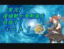 【実況】復帰勢が甲勲章を目指す!【艦これ】パート1