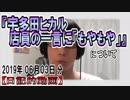 『宇多田ヒカル、店員の一言に「もやもや」』についてetc【日記的動画(2019年06月03日分)】[ 64/365 ]