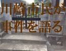 【ゆっくり解説】川崎市登戸通り魔事件の殺人犯 岩崎隆一について【川崎市民】