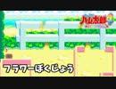 【GBA】とっとこハム太郎4 にじいろ大行進でちゅ フラワーぼくじょう BGM