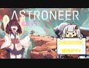 〔ASTRONEER〕東北きりたんと紲星あかりの惑星探索記 Part1