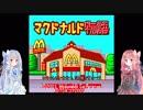 【Voiceroid実況】クソゲー行脚の旅 part.5【マクドナルド物語】