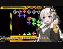 【DDR A20】あかりちゃんのDP修行記Part.10 ~九段・十段と足18ノック~ 【VOICEROID実況】