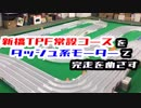 【ミニ四駆】スロー再生で新橋TPF5レーンの難セクションを検証。提灯機構は作動せず!?