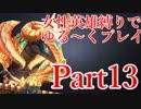 【キンスレ】 女性英雄縛りでゆる~くプレイ Part13