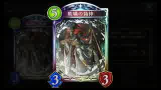 【シャドバ新カード】欺瞞の偽神と狂信の偶像が世界を救う話。【シャドウバース / Shadowverse】