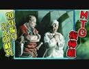 【MTG復帰組】20年振り2人の戯れpart16【マジックザギャザリング】