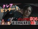 #06 嫁が実況(+夫)【BIOHAZARD RE:2 クレア編裏】~ビビリな嫁の復讐編~