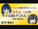 ※無料視聴可※かなつき2nd #17【その1】かなとつきの、サイは投げられた!2nd Season
