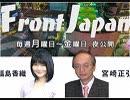 【Front Japan 桜】天安門事件から三十年 / 天安門事件後、党中央では何が話し合われたか[桜R1/6/4]