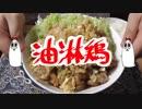 【NWTRご飯】油淋鶏【リクエスト料理】