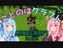【ほのぼの姉妹】ことのはクラフト Part.5【Minecraft】