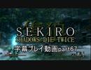 SEKIRO(隻狼) 字幕プレイ動画part67