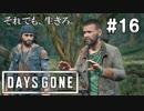 #16 【DAYS GONE】山の中 男二人で 狩りデート【ゆっくり実況】