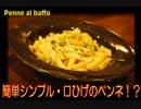 日本初紹介!?簡単すぎる絶品クリームペンネ・ペンネアルバッフォ