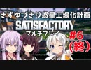 【Satisfactory】きずゆづきり惑星工場化計画 #6(終)【マルチプレイ】【VOICEROID実況】