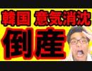 韓国の最新ニュース速報!政治強化するも貿易が大ピンチ!次は車業界が倒産の危機!日本との関係も意気消沈…海外の反応『KAZUMA Channel』